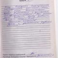 Отзыв о Клиника Мерилайф: Скан отзыва о Зябченко Руслане Ибрагимовне