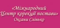 Международный Центр коррекции осанки Оксани Слинько «Академия Грация»