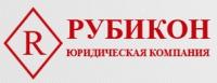 Юридическая компания Рубикон