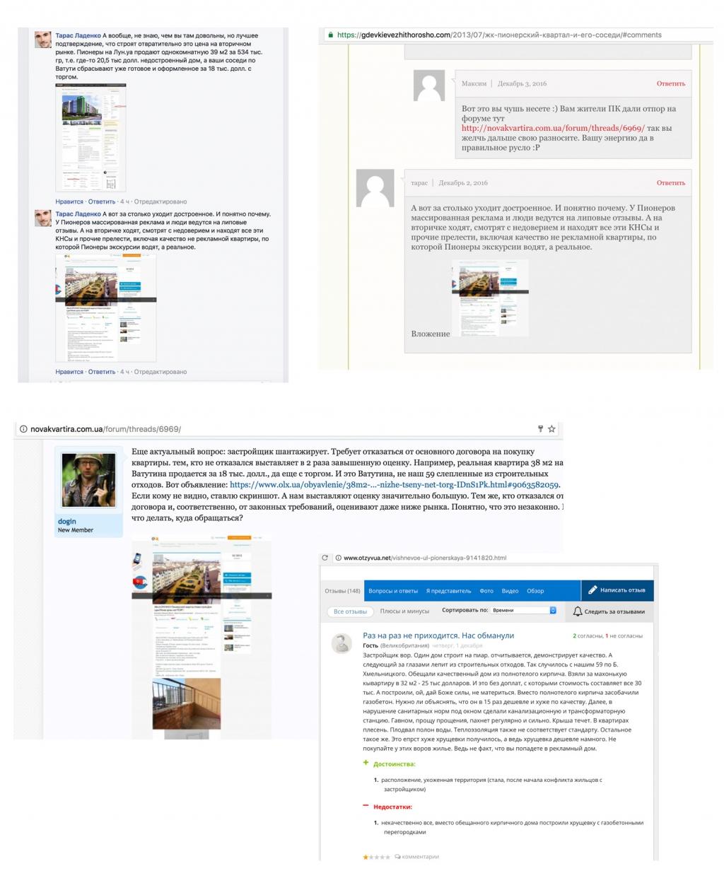 Вишневое, ул. Пионерская (9,14,18,20) - Представитель застройщика ЖК Пионерский квартал