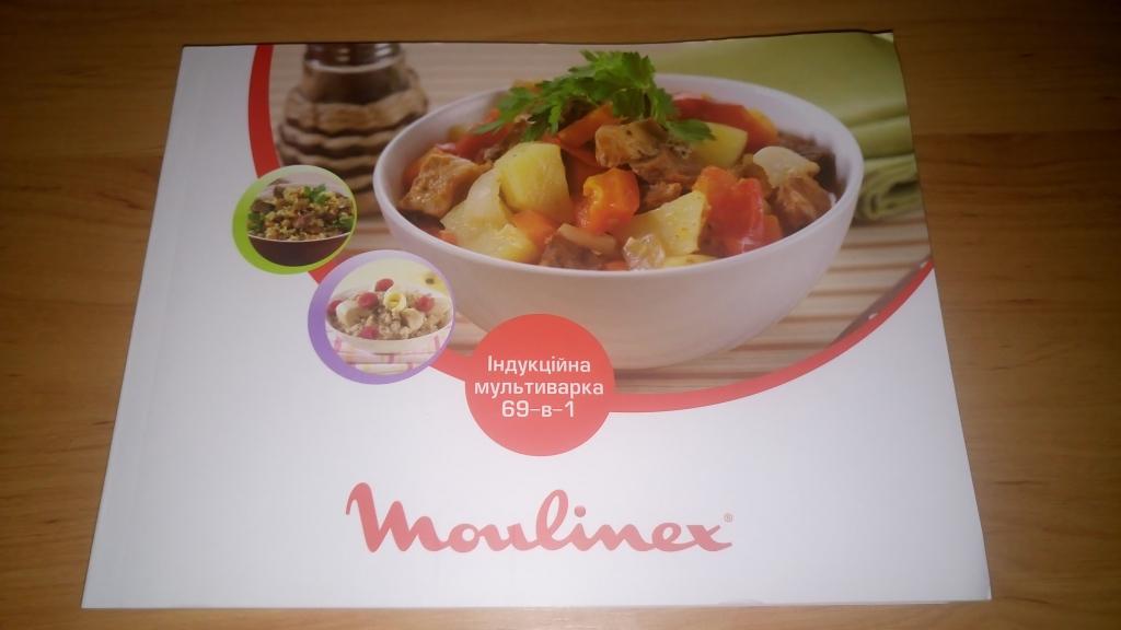 Книга рецептов мультиварка Moulinex MK805