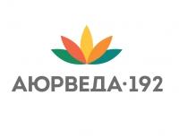 Аюрведа 192