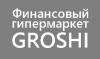"""Магазин финансов """"GROSHI"""""""