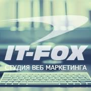 Студия веб-маркетинга IT-FOX