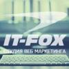 Студия веб-маркетинга IT-FOX отзывы