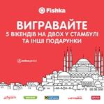 Fishka здійснює бажання та дарує 5 вікендів на двох у Стамбулі