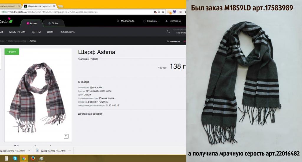 modnaKasta - Очень огорчена!
