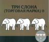 """ТМ """"Три Слона"""" отзывы"""