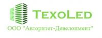 """""""TexoLed"""" (ООО Авторитет-Девелопмент)"""