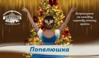 """Новогоднее представление для детей """"Золушка"""""""