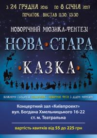 """Детское Новогоднее представление """"Новая старая сказка"""""""