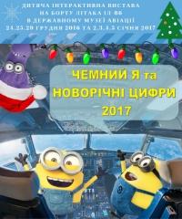 """Детское новогоднее представление """"Вежливый я и новогодние цифры"""" 2017"""