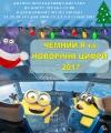 """Детское новогоднее представление """"Вежливый я и новогодние цифры"""" 2017 отзывы"""