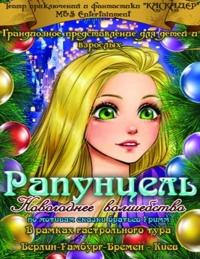 """Новогоднее представление для детей """"Рапунцель: Новогоднее волшебство"""""""