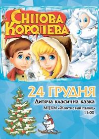 """Новогоднее представление для детей """"Снежная королева"""""""