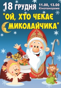 """Рождественский спектакль для детей """"Ой, хто чекає Миколайчика"""""""