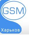 Оптово-розничный склад магазин GSM-Харьков