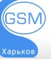 Оптово-розничный склад магазин GSM-Харьков отзывы