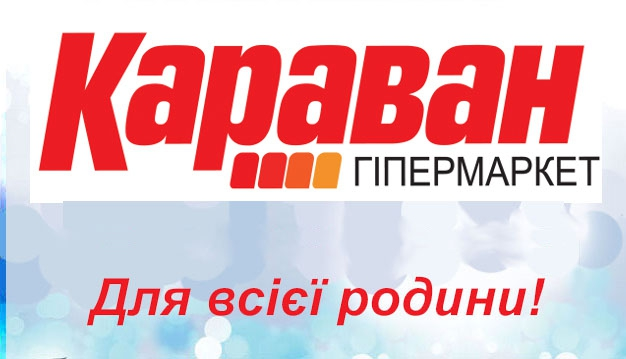 Ревизор - Харьков. Караван алексеевский