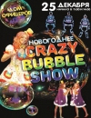 Crazy Bubble Show отзывы