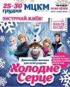 """Детское новогоднее представление """"Холодное сердце"""""""