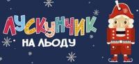 """Новогоднее Ледяное Шоу для детей """"Щелкунчик"""""""