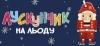 """Новогоднее Ледяное Шоу для детей """"Щелкунчик"""" отзывы"""