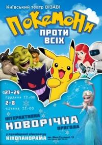 """Новогоднее представление для детей """"Покемоны против всех"""""""