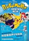 """Новогоднее представление для детей """"Покемоны против всех"""" отзывы"""