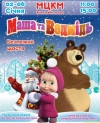 """Новогодний спектакль для детей """"Маша и Медведь. Безграничное счастье"""""""