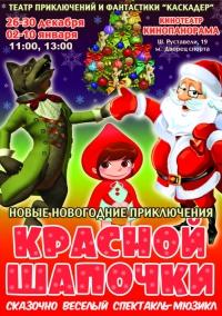 """""""Новые новогодние приключения Красной Шапочки"""""""