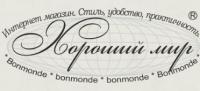 Интернет-магазин Хороший мир (Bonmonde)