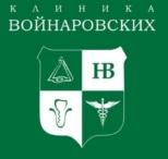 Клиника Войнаровских