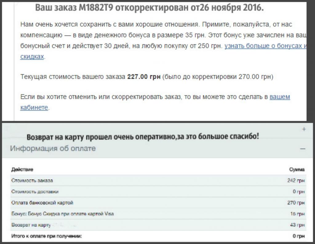 modnaKasta - я опять назойливо пытаюсь прояснить судьбу бонуса.