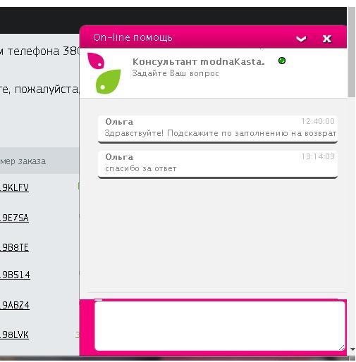 modnaKasta - Работа онлайн поддержки