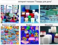 """Товары для дома """"Hoztovari.kr.ua"""""""