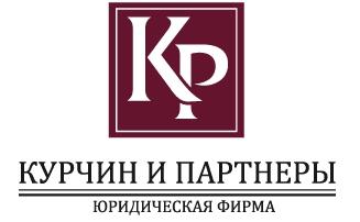 """Юридическая фирма """"Курчин и Партнеры"""""""
