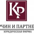"""Юридическая фирма """"Курчин и Партнеры"""" отзывы"""