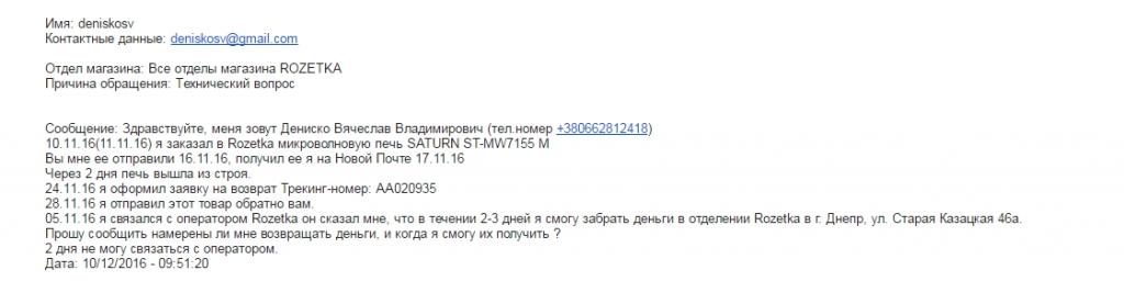 Розетка - интернет-магазин (rozetka.ua) - Отвратительно