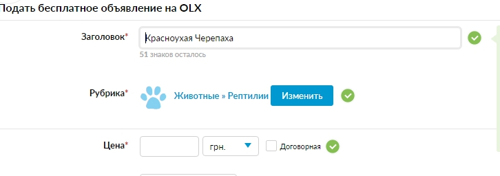 OLX - бракоделы
