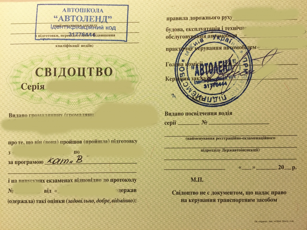 Автошкола Автоленд - АВТОЛЕНД - РАЗВОДИТ ЛЮДЕЙ !!! ВЫ МОЖЕТЕ ТУТ И НЕДОУЧИТЬСЯ