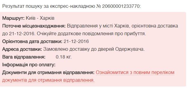 НОВАЯ ПОЧТА (Нова Пошта) - Новая Почта и черный юмор, как система