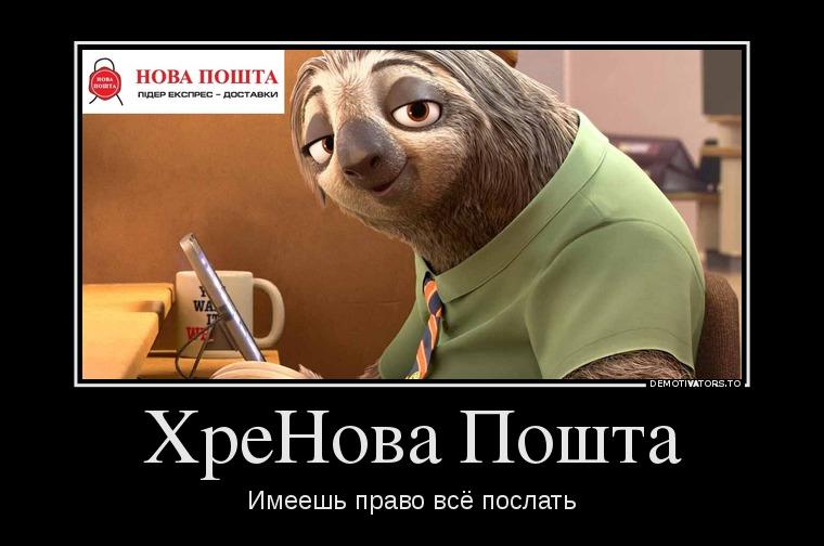 НОВАЯ ПОЧТА (Нова Пошта) - ХреНовая Почта - отличная почта,может научить всех терпению.