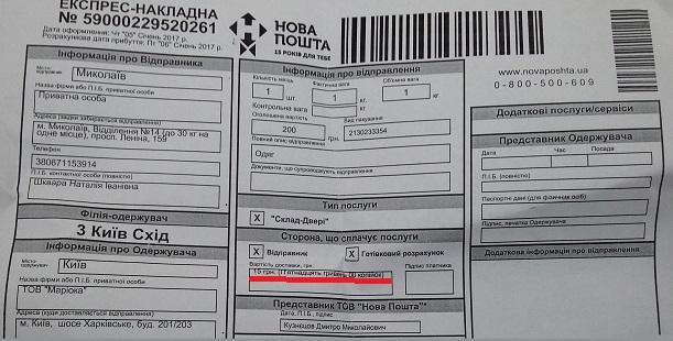 modnaKasta - возврат денег денег за пересылку заказа M1A1LB5