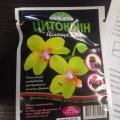 Цитокінін, мазь для стимулювання росту рослини