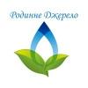 Питьевая вода Родинне джерело отзывы