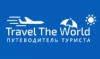 "Туристическое агенство ""TRAVEL THE WORLD"""