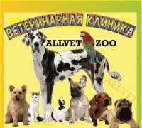 Ветеринарная клиника Alvet zoo