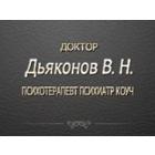 Кабинет частного психотерапевта – доктора Дьяконова В. Н.