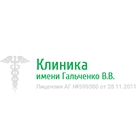 Клиника имени Гальченко В.В.